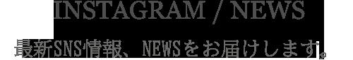 INSTAGRAM / NEWS 最新ニュースをお届けします。