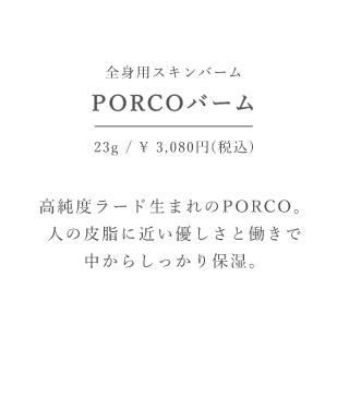 全身用スキンバーム PORCOバーム 高純度ラード生まれのPORCO。人の皮脂に近い優しさと働きで中からしっかり保湿。